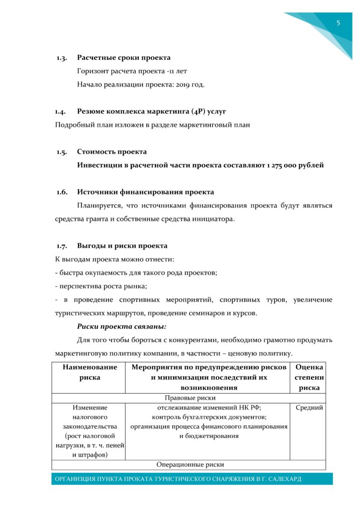 Page_00006