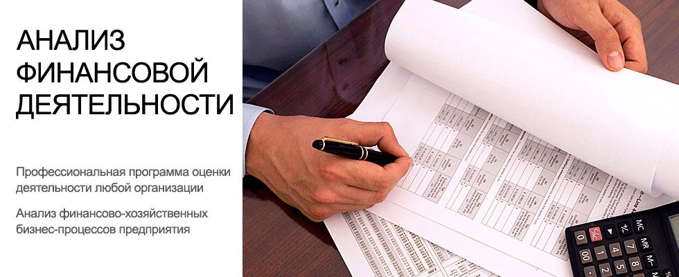 analiz_finansovoy_deyatelnosti