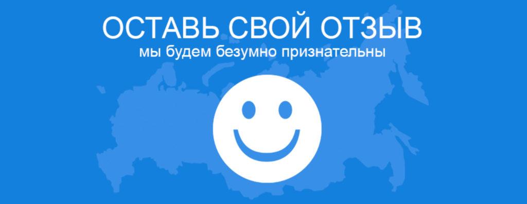 Otzyiv1