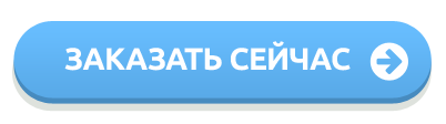 zakazat-sejchas-1