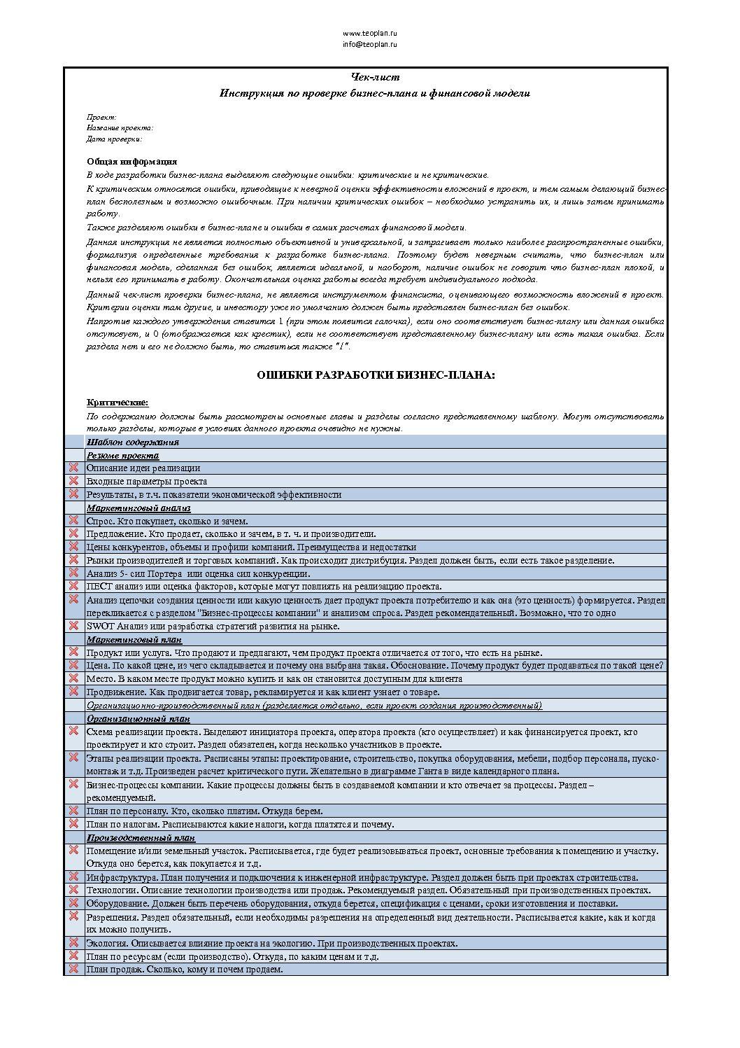 Чек-лист проверки БП и финмодели