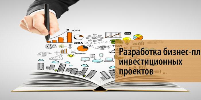 4 причины заказа бизнес-плана