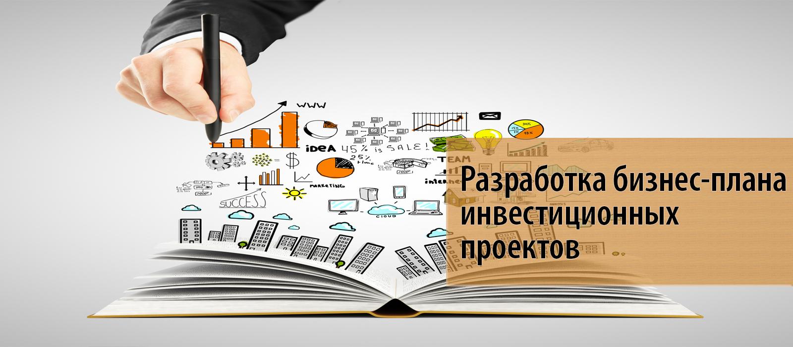Biznes Plan Investitsionnyih Proektov