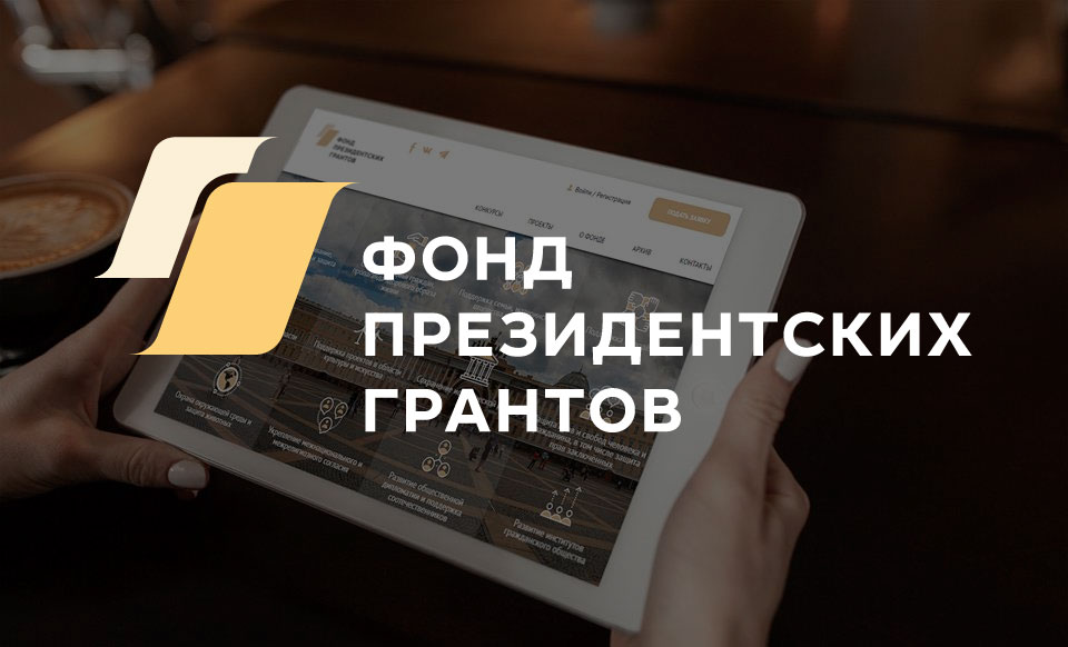fond-grantov