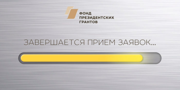 Команда Teoplan.ru помогла подготовить проект на президенский грант второго конкурса 2019 года