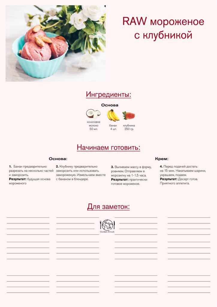 Morozhenoe_s_klubnikoy