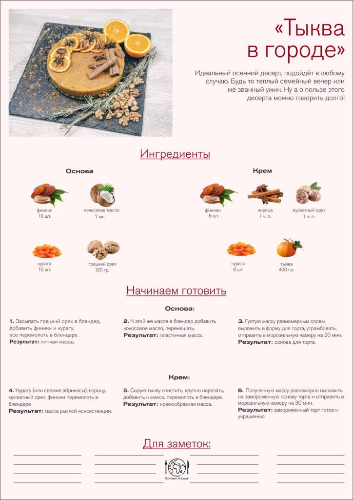 Tykva_v_gorode