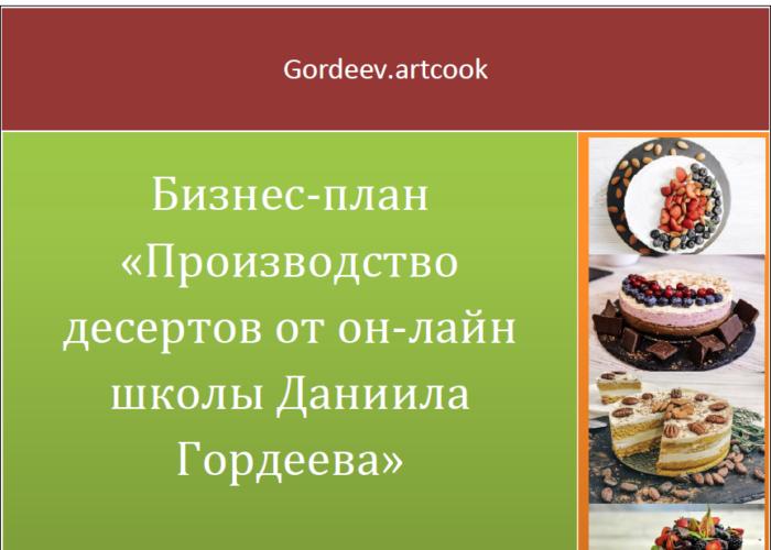 Бизнес-план «Производство десертов от он-лайн школы Даниила Гордеева»