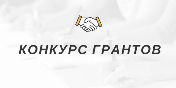 В ХМАО-Югра объявлен грантовый конкурс