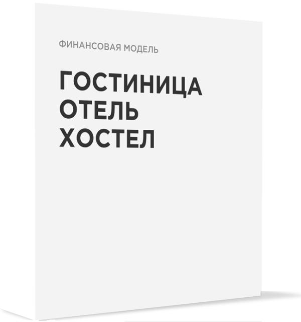 ФИНАНСОВАЯ МОДЕЛЬ ГОСТИНИЦА ОТЕЛЬ ХОСТЕЛ
