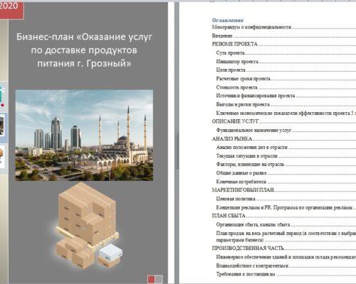 План проекта доставка продукции ЧР