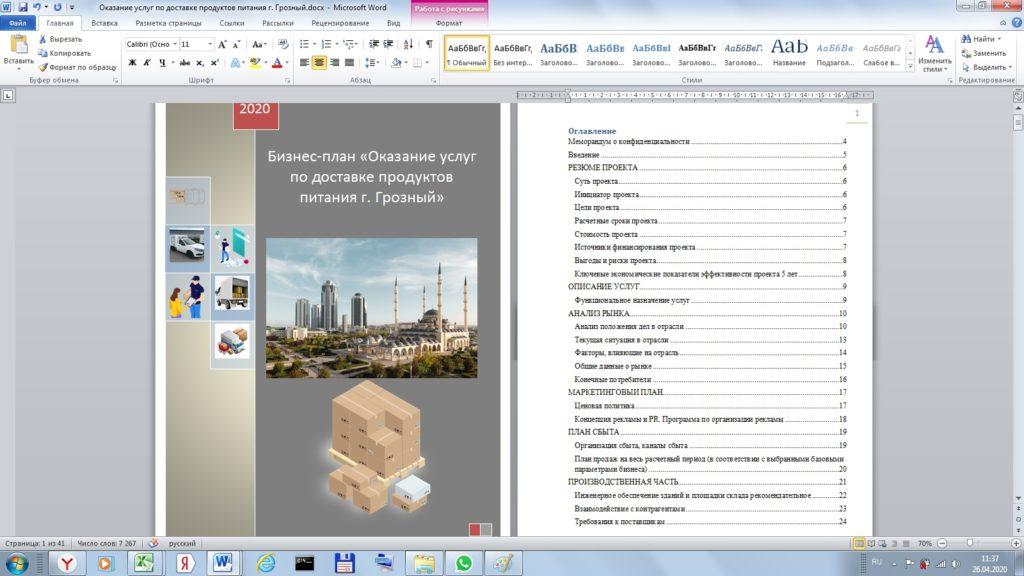 доставка товаров бизнес-план Грозный