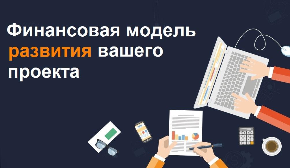 finansovaya-model-lya-proekta