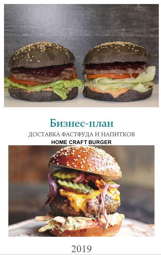 фастфуд и бургеры