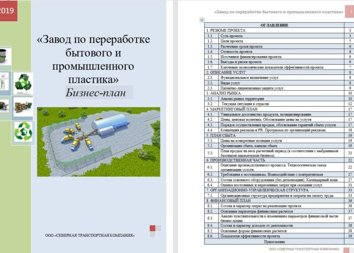 Бизнес-план «Завод по переработке бытового и промышленного пластика»