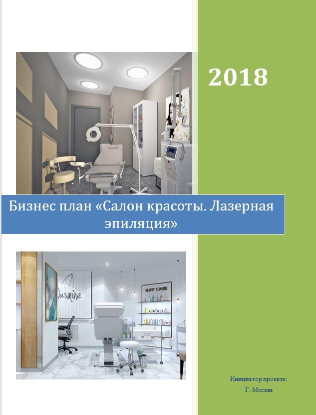 салон красоты бизнес-план