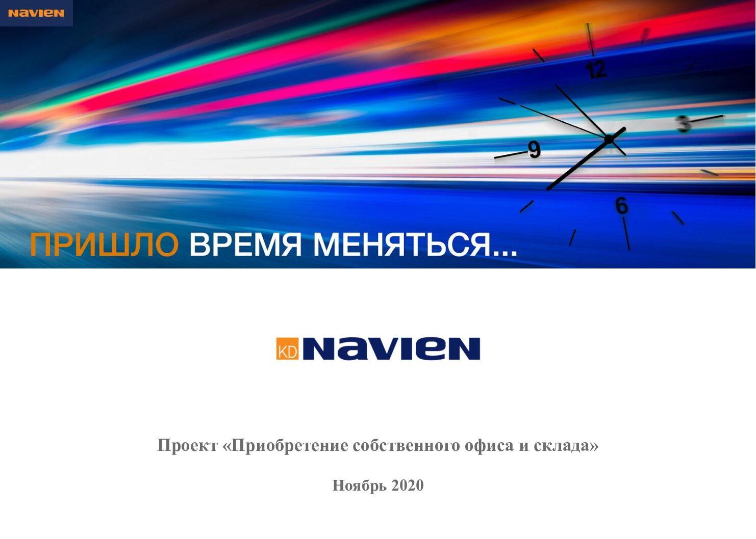 Проект «Приобретение собственного офиса и склада»  NAVIEN